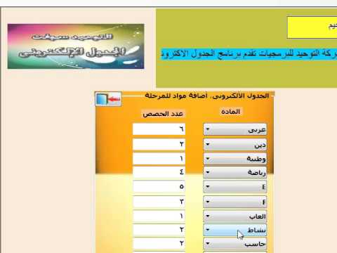 شرح عمل جدول الحصص المدرسية ( 4-اضافة المواد للمرحلة و الفصول  في برنامج الجدول الالكتروني)