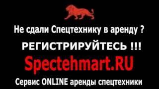 Спец Техника в Аренду(, 2016-05-31T17:24:38.000Z)