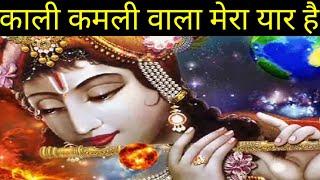 Kali kamli wala mera yar hai heart touching song