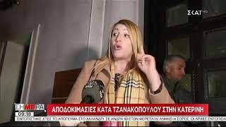 Σήμερα   Αποδοκιμασίες κατά Τζανακόπουλου στην Κατερίνη   22/02/2019