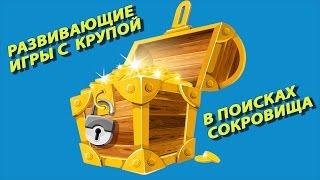 Раннее развитие детей. Развивающие игры с крупой для самых маленьких по Монтессори. УРОК №3.