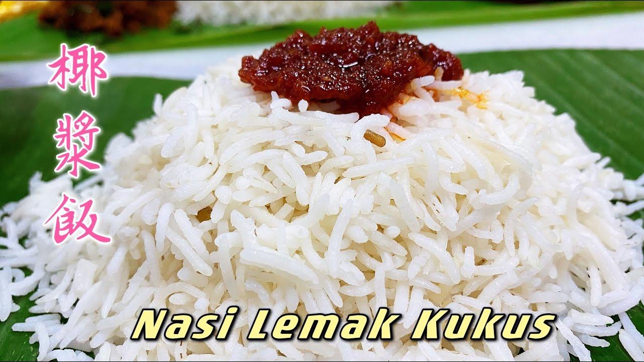 【Nasi Lemak Kukus】「椰浆饭」加了这种「香料籽」可让饭香四溢,用來蒸,可完全溶解释放椰奶的香气!
