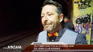 Η καρδιά της Vespa χτυπά στο 6ο OctoberVesp