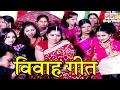 Umdal Aele Ho Baba - Bhojpuri Vivah Geet | Bhojpuri Hit Video Songs Mp3