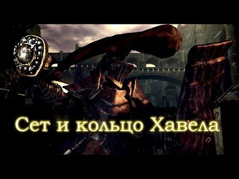 ОДЕТЬСЯ ОТ ХАВЕЛА - ЭТО ЛЕГКО! - [Dark Souls]