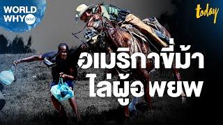 สหรัฐฯ ขี่ม้าไล่ผู้อพยพเฮติ คุมชายแดนเข้ม นานาชาติวิจารณ์หนัก   WORLD WHY Brief
