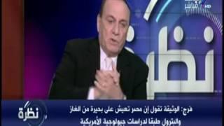 مصر ستصبح أكبر قوة اقتصادية في المنطقة بحلول 2020