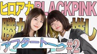 【景井ひな×鈴木ゆうか】ヒロアカ&BLACKPINKトークが止まらない!【#2収録後アフタートーク】