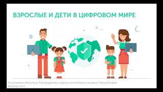 """Обучающий семинар """"Безопасный интернет для детей и подростков"""""""