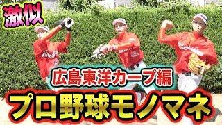 【スゴ技】ノリのプロ野球モノマネ!広島カープ編が細かすぎて笑うwww