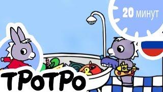 ТРОТРО - 20 минут - Сборка #01