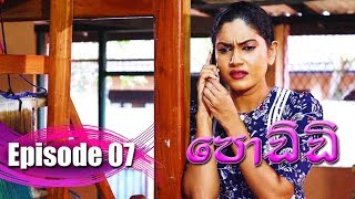 Poddi - පොඩ්ඩි | Episode 07 | 25 - 07 - 2019 | Siyatha TV Thumbnail