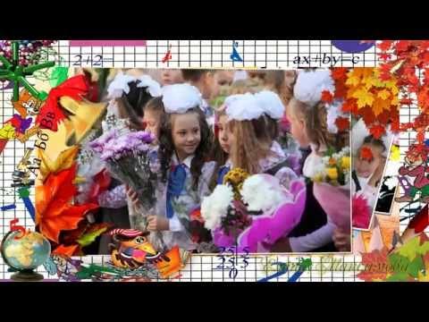 Музыкальная открытка с 1 Сентября! Поздравление с Днем Знаний! С началом учебного года!