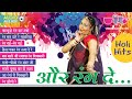 New Holi Songs Audio Jukebox 2018 | Aur Rang De | Devotional Songs