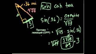 Применение тригонометрических функций. Часть 2