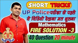 Mathematics Speedy Solutions -3 for UPP/ RRB / VDO//by AK SAH