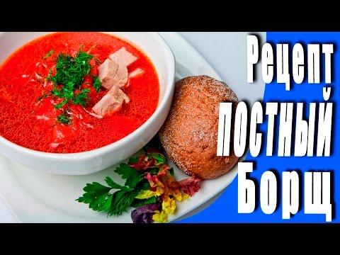 Борщ без мяса, рецепты с фото на RussianFoodcom 335