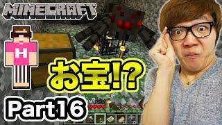 【マインクラフト】ヒカキンのマイクラ実況 Part16 スポナー発見でお宝ゲット!? thumbnail