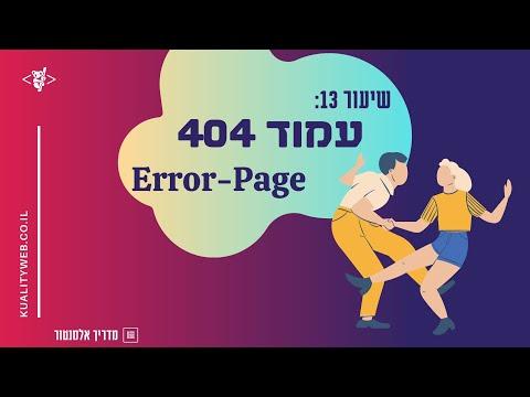 שיעור 13: איך להכין טמפלטיים עמוד שגיאה 404 באלמנטור - מדריך אלמנטור למתחילות 2020   קואליטי ווב