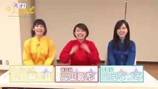 「三ツ星カラーズ」「天才!カラーズTV」第1話