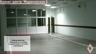 Смотреть видео WIKIMETRIA  Бизнес-центр: Мурановская 5   АРЕНДА ОФИСА В МОСКВЕ онлайн