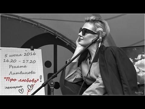 Рената Литвинова _ лекция Про любовь (Bosco Fresh Fest, Москва, ВДНХ, 05.06.2016) music