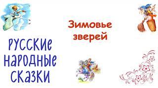 Сказка AndquotЗимовье зверейandquot - Русские народные сказки - Слушать