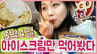 [JP] ※실험용 리비 3박4일 아이스크림만 먹으면 어떻게 될까!?※본연의 상태 주의 eating ONLY ice cream for 3 days
