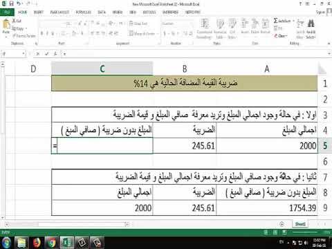 كيفية حساب ضريبة القيمة المضافة علي الاكسيل Vat Excel Youtube