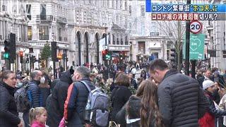 """ロンドン中心部の通りが""""ホコ天""""に 消費回復狙い(2020年12月13日) - YouTube"""