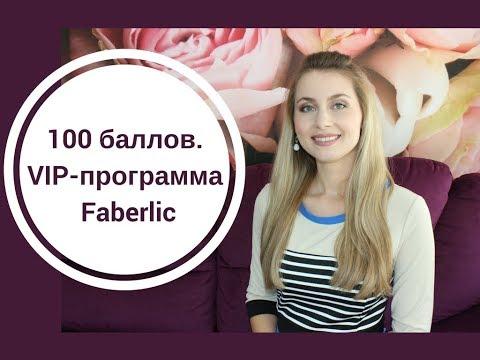 Выгоды покупок на 100 баллов.Vip-программа Faberlic.