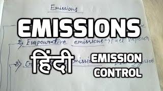 Automobile Hindi   Emissions in hindi
