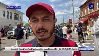 كاميرا رؤيا ترصد الاحتجاجات في الولايات المتحدة -1/6/2020