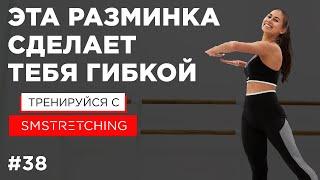 РАЗМИНКА ДЛЯ ГИБКОСТИ, суставная гимнастика - делай ее ПЕРЕД каждой ТРЕНИРОВКОЙ 🐛   SM Stretching
