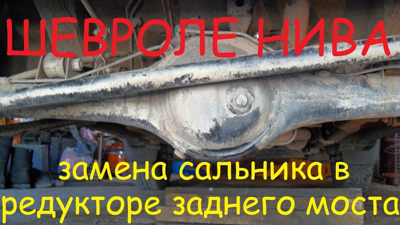 Замена сальника редуктора заднего моста Шевроле Нива