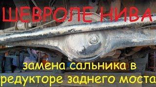 видео Замена сальника редуктора заднего моста