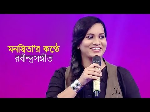 Dure kothay dure dure | Manaswita Thaakur | Rabindra Sangeet