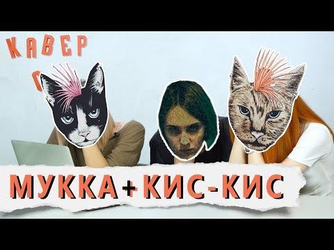 МУККА и КИС-КИС смотрят КАВЕРЫ на свои песни    !!МОХ СНЯЛ МАСКУ!!