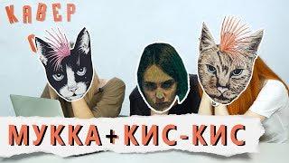 Download МУККА и КИС-КИС смотрят КАВЕРЫ на свои песни    !!МОХ СНЯЛ МАСКУ!! Mp3 and Videos