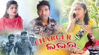 Charger Lover (Mr. Dolu Comedy) New Sambalpuri Comedy Video 2020 l RKMedia
