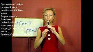 Урок 12, блокфлейта  Jingle Bells разбор