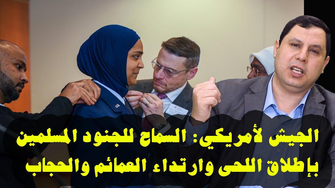 قرار غريب للجيش الأمريكي: السماح للجنود المسلمين بإطلاق اللحى وارتداء الحجاب والعمائم