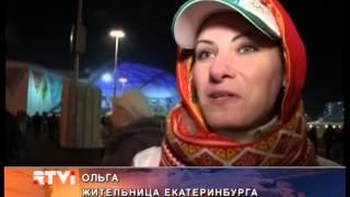 Церемонию открытия Олимпийских Игр в Сочи увидели 3 миллиарда человек