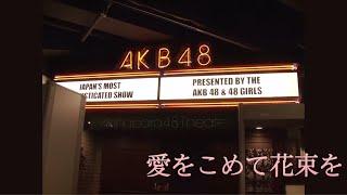 Superflyさんの『愛をこめて花束を』で 神7とゆうなぁもぎおんの動画を作りました. 祝15周年!!!! 大好きなAKBがこれからも続きますように. ゆう:村山彩希(むらやま ゆいり) ...