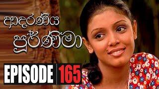 Adaraniya Purnima | Episode 165 ආදරණීය පූර්ණිමා Thumbnail