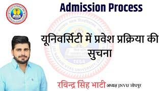 यूनिवर्सिटी में प्रवेश प्रक्रिया की सुचना| Admission Process JNVU | JNVU admission| Ravindra Singh
