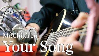 【弾き語り】 Your Song - Mr.Children (cover)