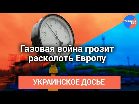 Украинское досье: Газовая война грозит расколоть Европу