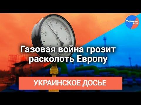Украинское досье: Газовая