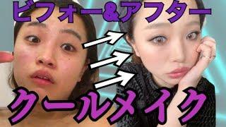 今回はクール系メイクです! 安室奈美恵さんのコンサートにしていけるよ...